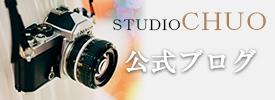 スタジオ中央公式ブログ