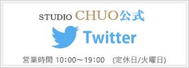 スタジオ中央公式twitter